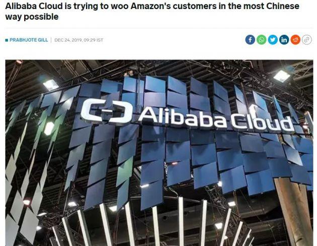 加强海外市场扩展,阿里云在印度争夺亚马逊AWS客户