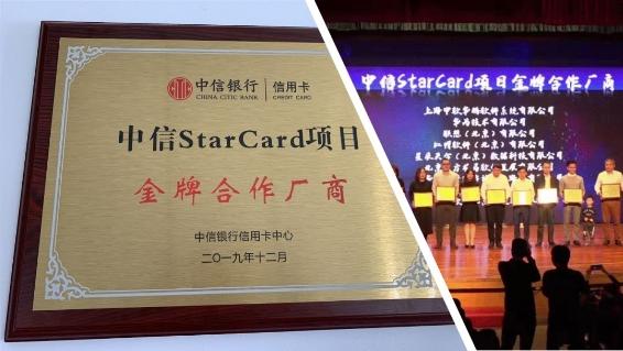 XSKY获评中信银行新一代信用卡项目建设金牌合作厂商