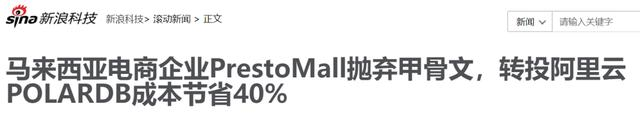 大势所趋,马来西亚电商巨头PrestoMall抛弃Oracle数据库