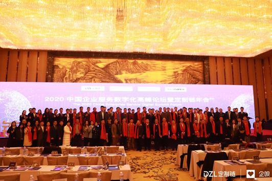 """2020中国企业服务数字化高峰论坛召开:""""数字经济""""兴起,精细化运营时代正在来临"""