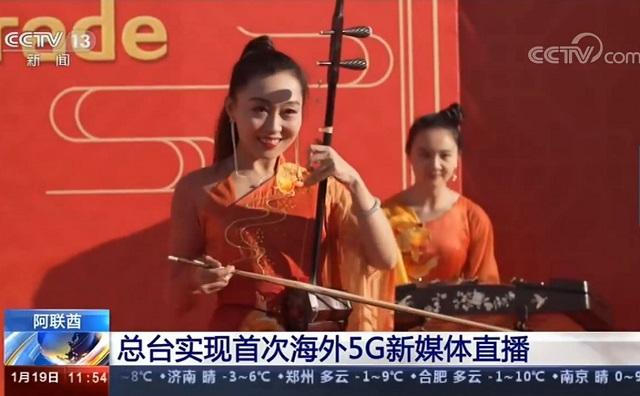 华为5G助力中央广播电视总台首次实现海外高清视频直播传输