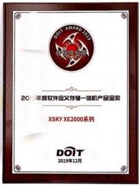 """XSKY XE2000系列获百易""""软件定义存储一体机产品金奖"""""""