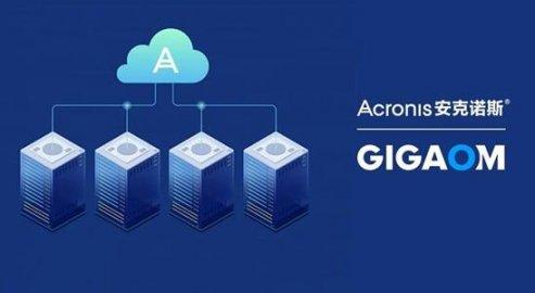 Acronis在GigaOM混合云数据保护雷达网格中位居第四名