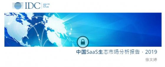 IDC 《中国公有云市场2019年上半年跟踪报告》:中国SaaS市场份额达30亿美元