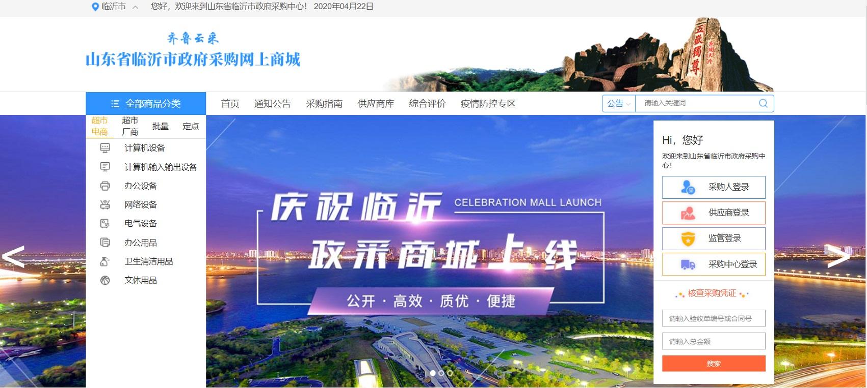 山东财政:政府采购网上商城山东首家市级分站在临沂上线