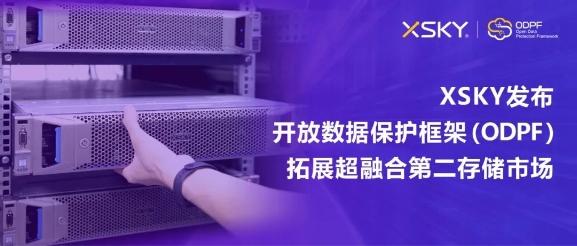 XSKY发布开放数据保护框架(ODPF),拓展超融合第二存储市场