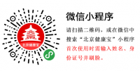 北京健康宝边框颜色是红色的怎么办?莫慌,这个颜色是随机的!