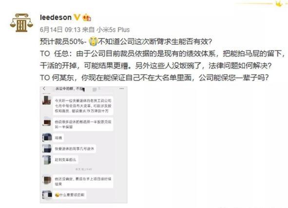 华为前员工爆料:网传7月华为裁员50%