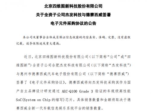德赛西威将向四维图新全资子公司杰发科技采购国产自主汽车电子芯片