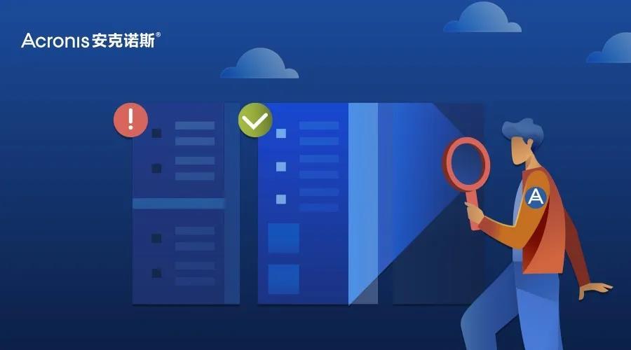 Acronis顶级备份融合全方位的快速恶意软件扫描技术,让您的数据安全再次升级!