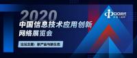 2020中国信息技术应用创新网络展览会即将召开