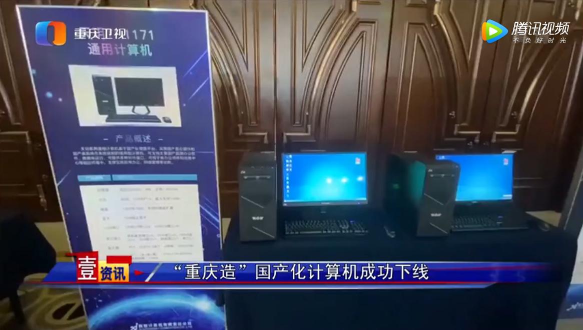 重庆市首台国产化计算机成功下线 核心元器件全部国产化