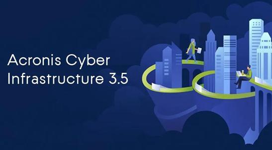 Acronis Cyber Infrastructure,轻松将现有设备整合为超融合系统的软件定义存储方案!