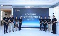 华为发布业界首个5G边缘计算开源平台EdgeGallery,实现同公有云的互联互
