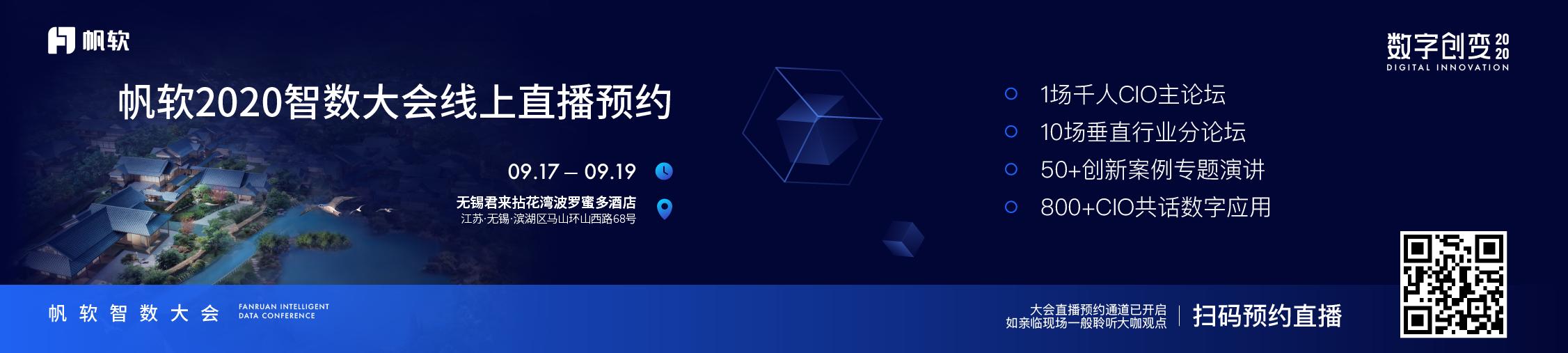 重磅!《商业智能(BI)白皮书2.0》将在帆软智数大会上进行发布