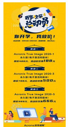 开学欢乐总动员,Acronis True Image超低特惠约定你!
