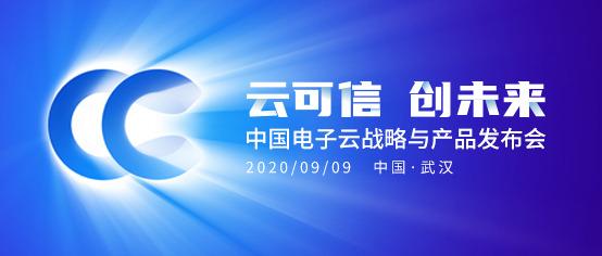 中国电子云战略与产品发布会即将在湖北武汉盛大举行