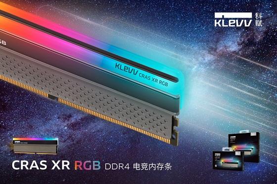 KLEVV科赋发布CRAS XR RGB/BOLT XR DDR4超频/电竞内存,探索疾速新纪元