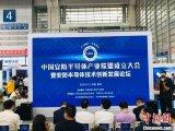 中国安防半导体产业联盟13日在深圳成立