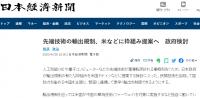 日本落井下石,欲联手美国等对中国实施出口管制