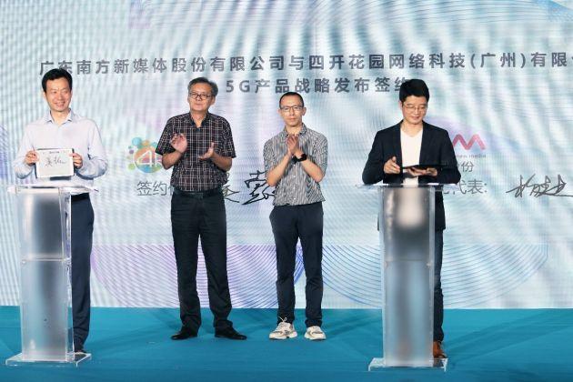 """四开花园和新媒股份战略合作升级 推出5G视听产品""""5G喜粤"""""""