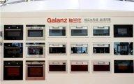 格兰仕宣布推出两款芯片,首款芯片已应用到家电产品中
