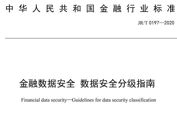 《金融数据安全 数据安全分级指南》(JR/T 0197―2020)金融行业标准下载