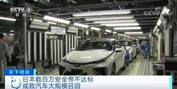 日本最大汽车安全带供应商被曝造假,隐患产品入市:丰田、本田、日产都中招