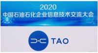 助攻行业数字化升级,极道亮相2020中国石油石化企业信息技术交流大会