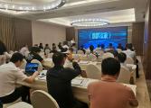 潮数科技积极参加华南中小企业行业研讨会