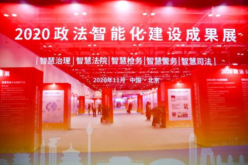 2020全国政法智能化建设技术装备及成果展在京举办,紫晶存储首推新警务一体机产品