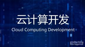 微软云计算知识普及:什么是Azure函数
