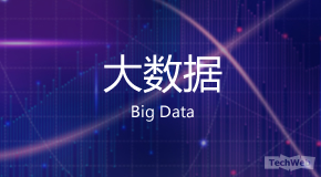 大数据解决方案能负担的起吗?