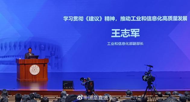 工信部副部长:芯片行业出现盲目投资和烂尾项目,兼并重组进行高质量发展