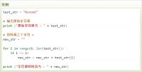 Python3云计算开发实例:移除字符串中的指定位置字符