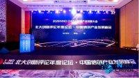 长江计算服务器荣获2020年最佳信创品牌(产品)奖