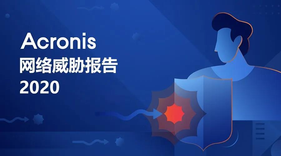 """复盘是为了更好的前行――Acronis网络威胁报告指出2021将是""""勒索之年""""。"""