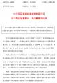 """4000亿芯片龙头中芯国际被曝""""内讧"""" CEO梁孟松请辞,发生了什么?"""