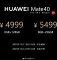 4999元起!华为Mate40今日开启预售:搭载麒麟9000E