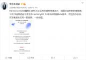 12月16日,北京,华为鸿蒙OS 2.0手机开发者Beta版发布