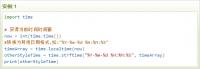 Python开发实例:Python 3将时间戳转换为指定格式日期