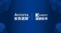 安克诺斯与麒麟软件成功完成兼容性互认证!