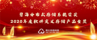 """重磅!霄云科技再获殊荣,荣获""""2020年度软件定义存储产品金奖"""""""