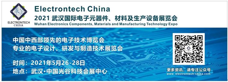 2021 武汉国际电子元器件、材料及生产设备展览会(Electrontech China)