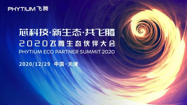 易鲸捷受邀出席2020飞腾生态伙伴大会