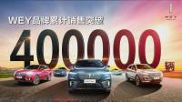 达成40万用户成就! WEY品牌再创2020销量佳绩