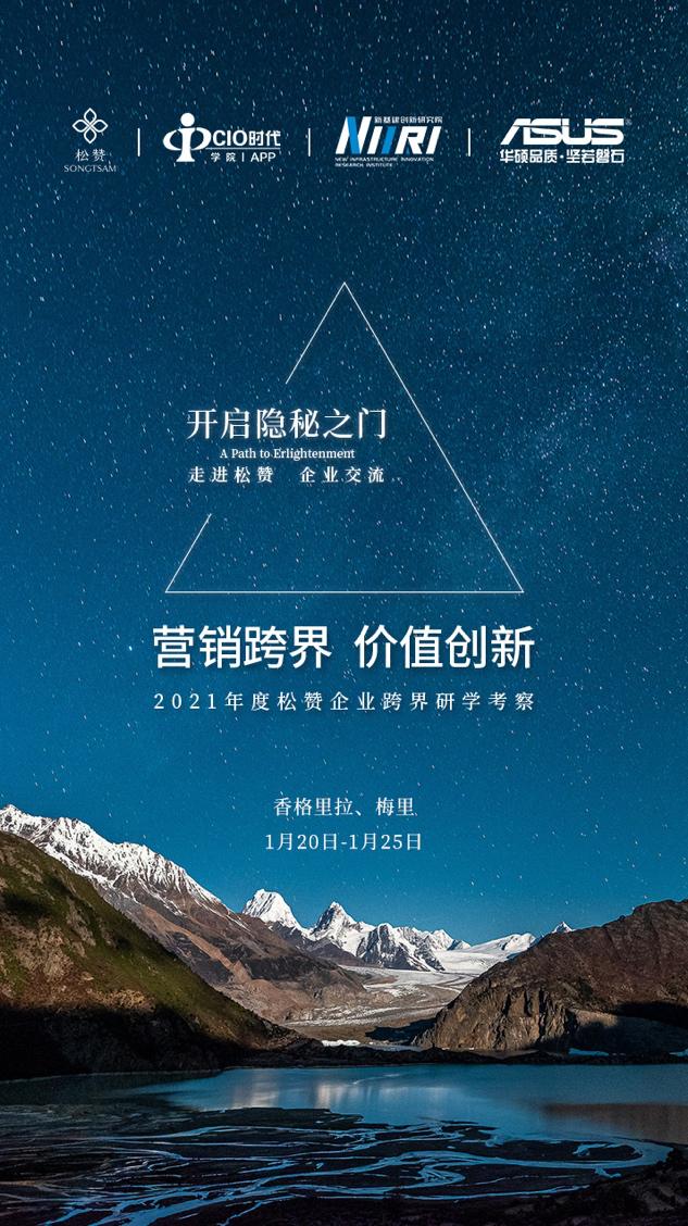 """营销跨界 价值创新    """"2021年度松赞企业跨界研学考察""""全新开启"""
