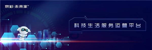蒋昌建对话全球首个半机器人|京东智能社区2.0全国首发大会直播预告