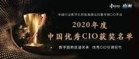 【重磅必看】2020年度中国优秀CIO榜单火热出炉