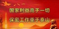 《中华人民共和国保守国家秘密法》(2010年4月29日修订版)
